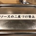 串カツ田中 - その他写真:決まり文句。