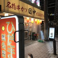串カツ田中-外観。