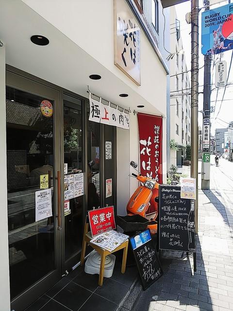 花は咲く 荻窪店>