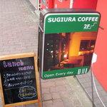 スギウラコーヒー - 外観