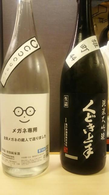 大井町 日本酒 宵月の料理の写真