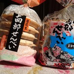 羽沢製菓 - 料理写真:左・落花生南部せんべい12枚入り370円、右・ミックス南部せんべい12枚入り370円