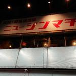 居酒屋ニューシンマチ -