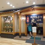116306338 - 味のとんかつ「丸一」。東京・大森にある同名の店で修業した店主が営む