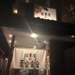 青空食堂 -