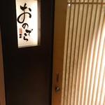 天ぷら 銀座おのでら -