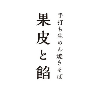 姉妹店『餃子とワイン果皮と餡』昼の部限定!手打ち生めん焼そば