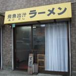 太公望ラーメン - JR五日市線秋川駅から徒歩数分のところです