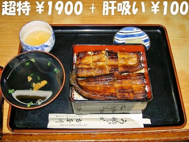 東うなぎ 串本支店 - 串本/うなぎ [食べログ]