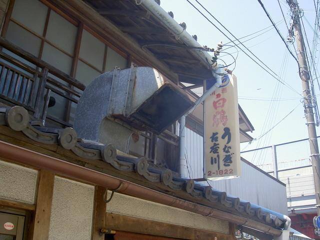 うなぎ料理 古座川@和歌山県串本町 - 気ままに食べ …