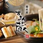 手打ち蕎麦 蕎麦屋すみ蔵 - その他写真: