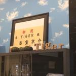 虎 TIGER - 店長の名前?