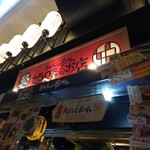 おでんと串カツ姫路のお店 - 外観