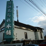 近江あられ本舗 中西永生堂 - 国道161号線沿い 雄琴の手前です