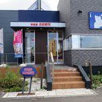 洋麺屋 五右衛門 - 外観です