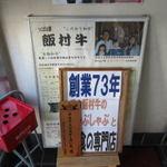 11634771 - 1939年創業というから……非常に長いですね。飯村牛を使った肉料理がウリ