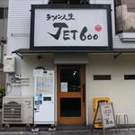 ラーメン人生JET600 - お店外観