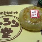 おやきのいろり堂 - 料理写真:辛味噌野沢菜おやき(240円)
