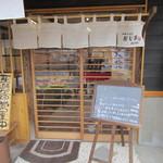和菓子工房おじま -