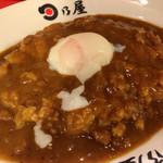 日乃屋カレー - 日乃屋カレー温玉