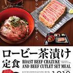 ロービー茶漬定食