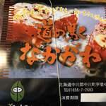 道の駅 なかがわ レストラン -