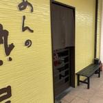 円熟屋 - 入口