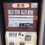 116375978 - 券売機【令和元年08月16日撮影】