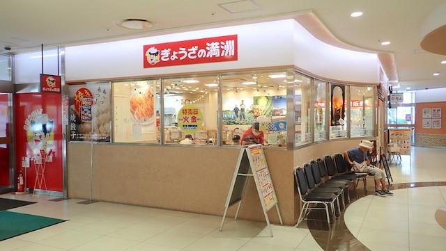 満州 餃子 特売 日
