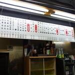 餃子センター - 店内