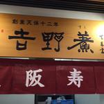 新大阪吉野寿司 -