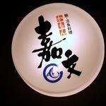 嘉文 金山店 - お店の看板です。 まん丸の看板ですね。 鮪・活魚料理 かもん そして、漢字で、嘉文って書いていますね。