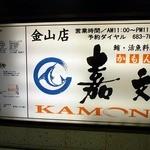 嘉文 金山店 - 魚自慢のお店なんですね。