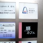 驛カフェ with ふくしまカフェ - 横浜アイランドタワー入口にある店の案内