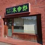 木多郎 - 入口です(2019.09)