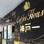 神戸一 - 兵庫駅北、徒歩2〜3分の、喫茶レストランです(2019.9.28)