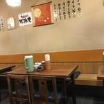 お食事処 成駒屋 -