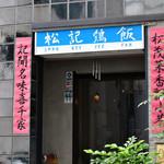 松記鶏飯 - 入口