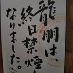 龍朋 - 終日【禁煙】守って下さい✩.*˚ 平等に美味しく食べるためです!食べたら外で吸えばいい~✩.*˚