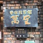 萬里 - 萬里 本店(長野県伊那市大字伊那坂下入舟町)外観