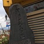 萬里 - 萬里 本店(長野県伊那市大字伊那坂下入舟町)ローメン発祥の地の碑