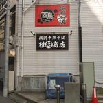 横浜中華そば 維新商店 -