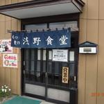 浅野食堂 - 店舗入口