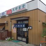 浅野食堂 - 店舗外観