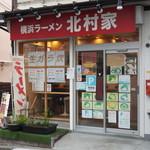 横浜ラーメン 北村家 - お店