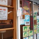 横浜ラーメン 北村家 - 店頭