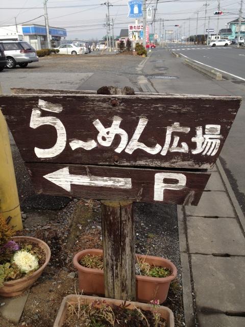 らーめん広場 name=