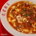 孔家飯店 - 麻婆豆腐