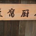 豆腐厨房  - 野外出店 巾着田 曼珠沙華祭りにて