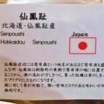 マリスコ - 真牡蠣(仙鳳趾)の解説